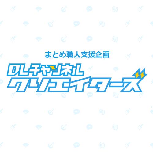 DLチャンネルクリエイターズの募集開始!