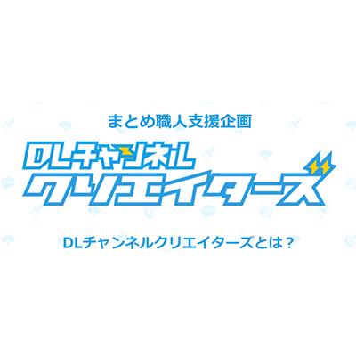 DLチャンネルクリエイターズ