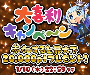 7週目 大喜利キャンペーン ハイライト!【12月25日~1月3日】