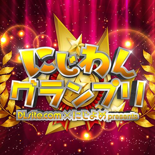 【公式】にじわんグランプリ専用 雑談トーク2