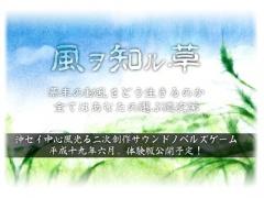 風ヲ知ル草