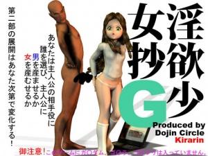淫欲少女抄G