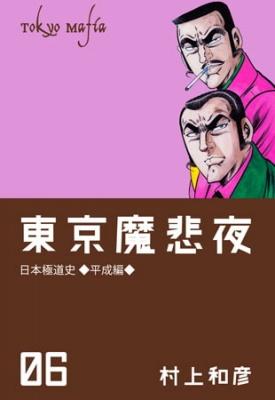 東京魔悲夜 日本極道史~平成編~ 6巻