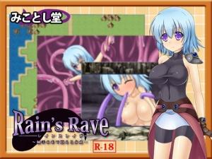 Rain's Rave ~触手の中で悶える少女~