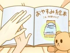 おやすみ絵本〈バイノーラル読み聞かせ音声〉