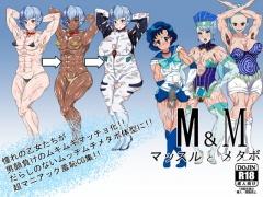 M&M マッスルとメタボ