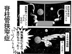 ゴブチョイス第5巻激闘編ジャイアントプラス