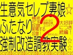 セレブ妻と娘・・ふたなり改造実験!!!!PART2