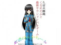 サウンドノベルゲーム『虹色はんかちーふ』 お試し版