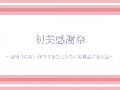 初美感謝祭~開幕II~