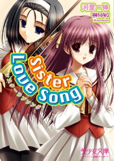Sister Love Song