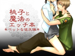 桃子と魔法のエッチ本・ペットな彼氏編(ボイスあり版)