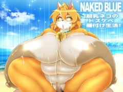 NAKED BLUE~超乳ネコのドスケベ種付け生活!~