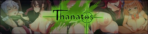 タナトス-Thanatos- 公式サイト