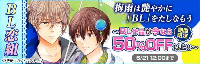 【BL恋組】梅雨は艶やかに「BL」をたしなもう~BL作品が今なら期間限定50%OFF以上!!~
