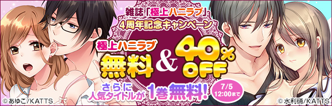 【KATTS】雑誌「極上ハニラブ」4周年記念キャンペーン