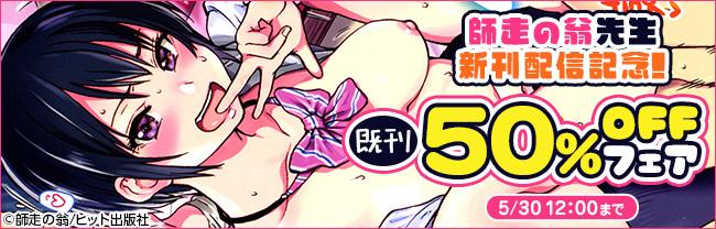 【ヒット出版社】師走の翁 新刊配信記念!既刊50%OFFフェア