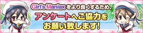 2018年 Girl's Maniax ユーザーアンケート