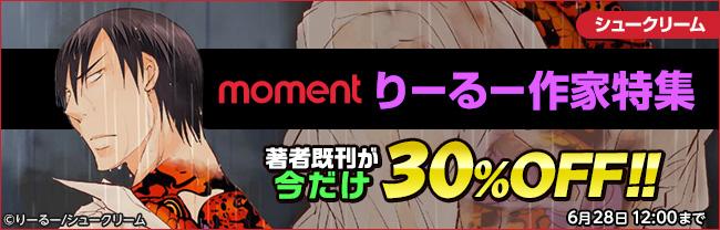 【シュークリーム】moment りーる―作家特集
