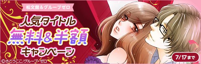 【松文館&グループゼロ】人気タイトル無料&半額キャンペーン