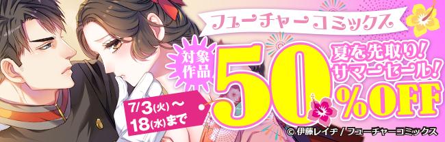 【乙女チック】人気タイトル50%OFFフェアv