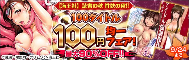 【海王社】読書の秋 性欲の秋!! 100タイトル100円均一フェア! 最大90%OFF!!