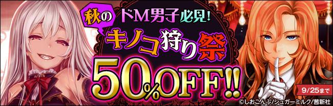 【茜新社】ドM男子必見!秋のキノコ狩り祭 50%OFF!!