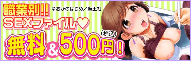 【海王社】職業別!!SEXファイルv 無料&500円(税込)!