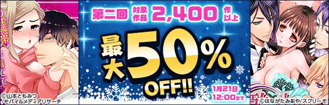 【TLコミック】第二回 商業作品割引キャンペーン!!最大50%OFF