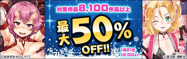 【電子書籍】商業作品割引キャンペーン!!最大50%OFF