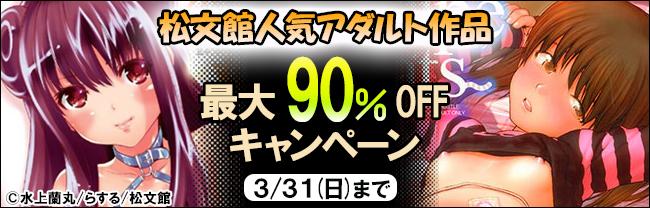 松文館人気アダルト作品 最大90%offキャンペーン