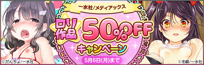 【一水社/メディアックス】ロリ作品50%OFFキャンペーン