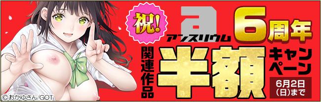 【GOT】祝!アンスリウム6周年!関連作品半額キャンペーン