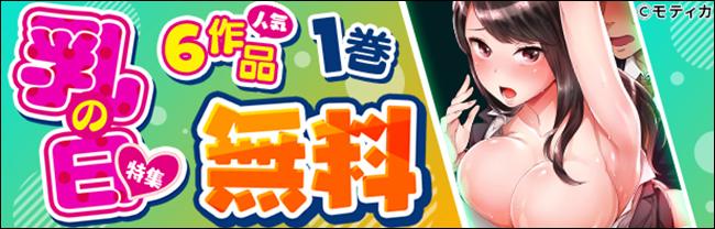 【スクリーモ】乳の日特集