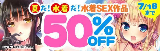 【文苑堂】夏だ!水着だ!水着SEX作品50%OFFキャンペーン