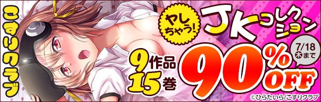【こすりクラブ】ヤレちゃう!JKコレクション 9作品15巻90%OFF