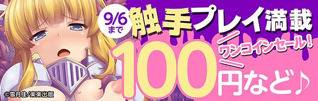 【楽楽出版】触手プレイ満載 ワンコインセール!100円など♪