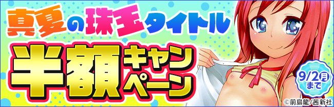 【茜新社】真夏の珠玉タイトル半額キャンペーン