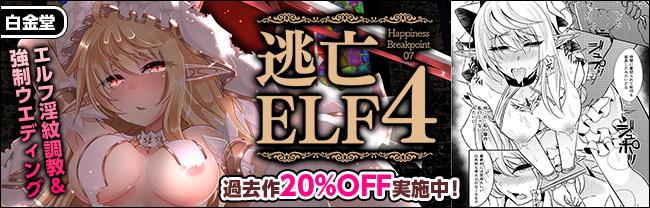 逃亡ELF4