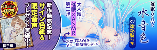 催眠ASMR-水音色
