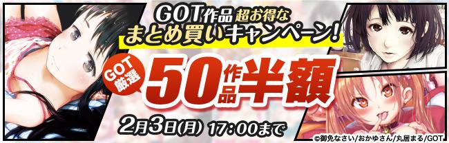 【GOT】厳選50作品 半額キャンペーン