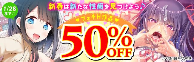 【文苑堂】新春は新たな性癖を見つけよう♪フェチH作品50%OFFキャンペーン