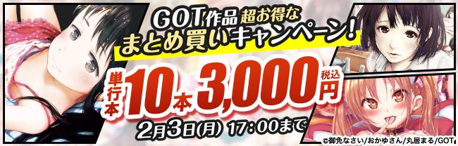 【GOT】まとめ買いキャンペーン 10冊3,000円!