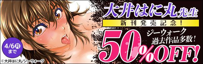 【ジーウォーク】大井はに丸先生新刊発売記念!ジーウォーク過去作品多数!50%OFF!
