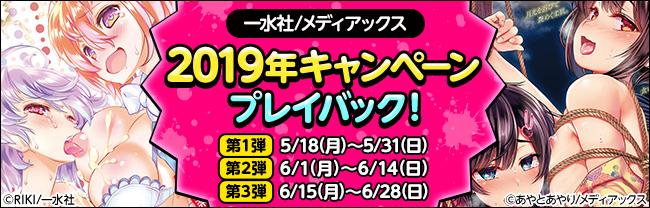 一水社/メディアックス 2019年キャンペーンプレイバック!