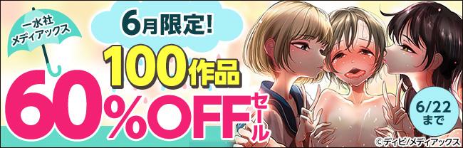 【一水社/メディアックス】6月限定!100作品60%OFFセール