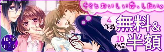 【qap】「キミとおいしい恋、したい」無料&半額CP