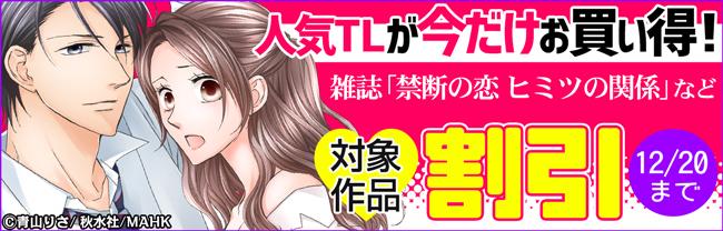 【秋水社/MAHK】人気TL期間限定!お買い得キャンペーン