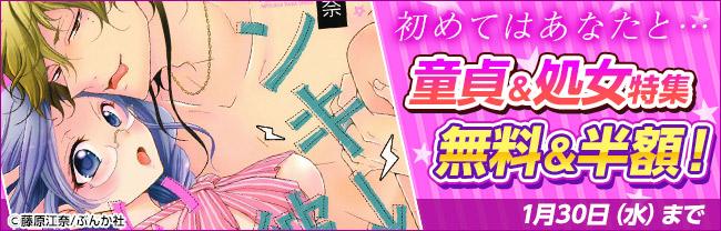 【ぶんか社】初めてはあなたと… 童貞&処女特集 無料&半額!