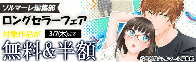 【ソルマーレ編集部】ソルマーレ編集部ロングセラーフェア(TL)